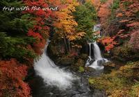 竜頭の滝 - 風と旅して