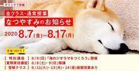 なつやすみ休講のお知らせ - 大阪の絵画教室|アトリエTODAY