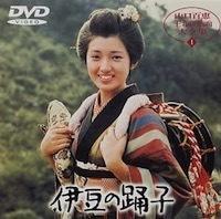 『伊豆の踊子』(映画) - 竹林軒出張所