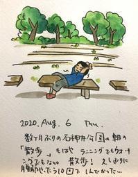 朝の運動再開 - 一天一画   Yuki Goto
