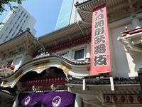 悲しみの歌舞伎座 - trintrin セカンド