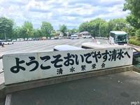 Go To 出張「京都」 - Photolog