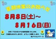 ◆◇夏期休業のお知らせです◇◆ - ★豊田市の車屋さん★ワイルドグース日記