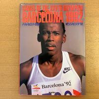 バルセロナの夏 オリンピック'92 - 湘南☆浪漫