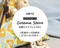 Creema Store 札幌 (9月後半~10月前半) 出店 - SENZADITE