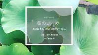 8/22.23*朝ヨーガのお知らせ - andante* ヨーガ&チネイザンヒーリング