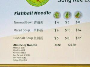 具沢山のフィッシュボールヌードル@Song Kee Fishball Noodles -