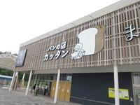 【土岐市情報】パンの店 カッタン 2号店を見て来ました - 岐阜うまうま日記(旧:池袋うまうま日記。)