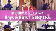 【氣志團がカバーしてみた】Boys&Girls/浜崎あゆみ - 40代からの身の回り整理塾~自分カルテ®をつくろう