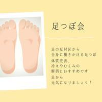 【募集】足つぼ会 - aloha healing Makanoe