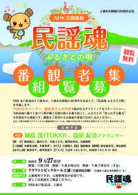 NHK総合 公開収録 - 津軽三味線演奏家 踊正太郎