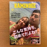 KAMINOGE 103 - 湘南☆浪漫