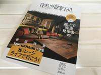 住まいの提案、石川。 - design room OT3
