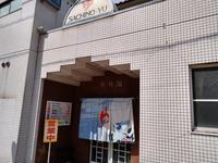 2020.06.24 下呂温泉幸の湯 - ジムニーとハイゼット(ピカソ、カプチーノ、A4とスカルペル)で旅に出よう
