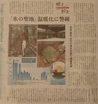 日本最古の氷室探索・前編 - 何でもブログ