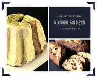 オンライン10月レッスンの締め切りのお知らせです。 - 自家製天然酵母パン教室料理教室Espoir3nさいたま市大宮