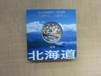 記念貨幣の買取なら大吉高松店(香川県高松市)にご相談ください - 大吉高松店-店長ブログ