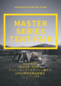 MASTER SERIES  TENT FAIR - 秀岳荘みんなのブログ!!