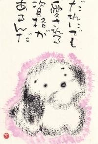 わんちゃん・愛される資格 - 北川ふぅふぅの「赤鬼と青鬼のダンゴ」~絵てがみのある暮らし~
