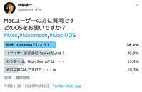 2020/08/09Mac OSアンケートの結果! - shindoのブログ