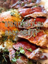 お知らせです(^O^) - 阿蘇西原村カレー専門店 chang- PLANT ~style zero~