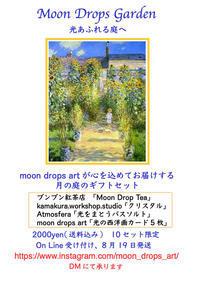「月の庭」の新しい試みに参加させていただきます - 花の窓