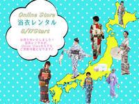 豆千代モダン*浴衣レンタル☆Online Storeスタート! - 豆千代モダン 新宿店 Blog