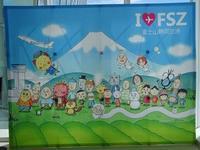 黄金の飛行機!富士山静岡空港で飛んでいます - 50代主婦、わくわく生活始めました。 ~毎日ちょっぴり幸運が訪れる暮らし~
