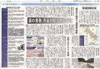 国の債務、汚染対処うやむやに/こちら原発取材班 東京新聞 - 瀬戸の風