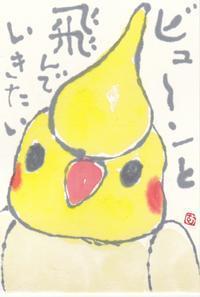 黄色い小鳥「ビューンと飛んでいきたい」 - ムッチャンの絵手紙日記