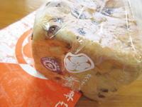 熟成純生 食パン専門店 本多 岐阜多治見店(極ぶどう食パン編) - 岐阜うまうま日記(旧:池袋うまうま日記。)