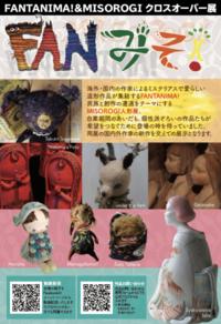FANみそ! - 人形展情報&レビュー by Team Koyaala