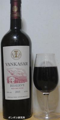 ՎԱՆՔԱՍԱՐ ռեզերվ (VANKASAR Reserve) Dry Red - ポンポコ研究所(アジアのお酒)