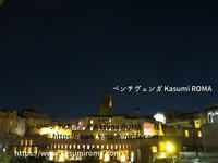ローマと「ペルセウス座流星群」 - 「ROMA」在旅写ライターKasumiの 最新!ローマ ふぉとぶろぐ♪
