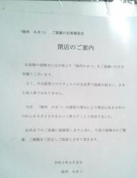 さらばみまつ - 雪譜らgo!  by 雪国親父