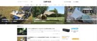 【ウラ続編!】CAMP HACK SAMの Camp Tips!  ~#04「小川張り」って、実はワタシの造語です - SAMのLIFEキャンプブログ Doors , In & Out !