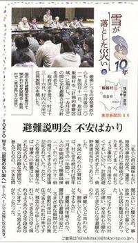 雪が落とした災い⑧/  ふくしまの10年 東京新聞 - 瀬戸の風