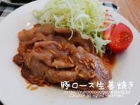 豚ロース生姜焼き - yuko's happy days