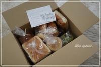 uneclef(ユヌクレ)のパンセット - Bon appetit!