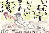 来年は夏の甲子園で会えるかな?2年生① - ムッチャンの絵手紙日記