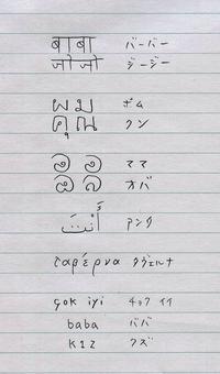 日本語で多国語・・・ - 日本の心(団塊の世代)
