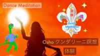ダンス瞑想の体験動画アップしました - Nao Bailador