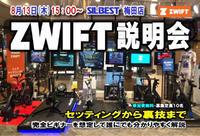 8/13(木)ZWIFT説明会 - ショップイベントの案内 シルベストサイクル