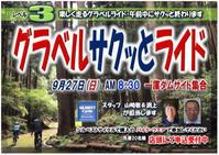 9/27(日)グラベルサクッと練 - ショップイベントの案内 シルベストサイクル