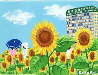 なぎさ公園 in Nagisa park - K e  i  k  o     A  o  i  イ ラ ス ト 日 記