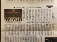 8/12 日経新聞 夕刊文化面にBCJマタイ受難曲の記事 - klavierの音楽探究