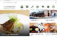 八女福島観光協会のHPがリニューアルされました - ブログ版 八女福島町並み通信