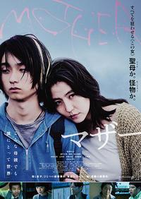 「MOTHER/マザー」 - ここなつ映画レビュー