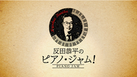 反田恭平のピアノ・ジャム! - 今日のお弁当