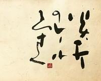 暑いぞ〜(@_@)         「炎」 - 筆文字・商業書道・今日の一文字・書画作品<札幌描き屋工山>
